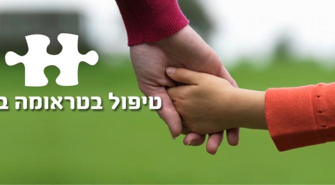 טיפול טראומה בילדים