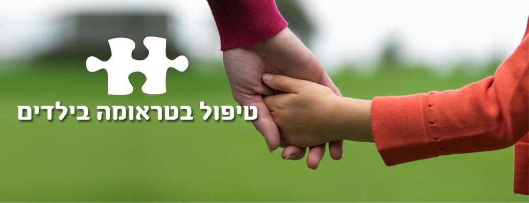 טיפול בילדים