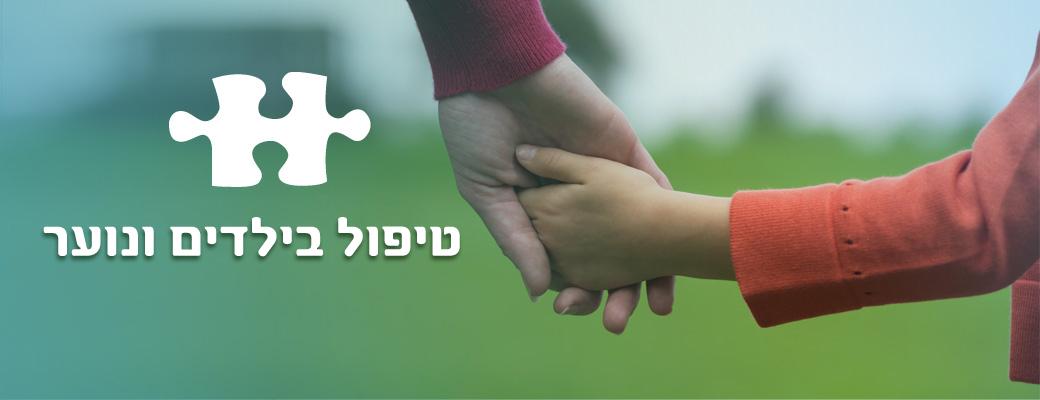 טיפול בילדים ונוער